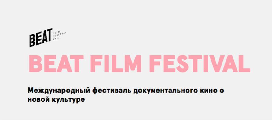 Фестиваль документального кино Beat Film Festival начал приём заявок