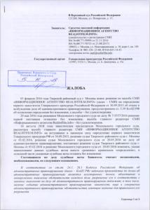 Обращение ИНФОРМАЦИОННОГО АГЕНТСТВА REALISTFILM.INFO в Верховный суд России