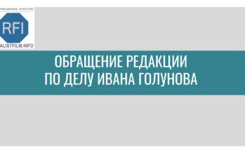Обращение редакции по делу Ивана Голунова. Запросы в МВД и СК России
