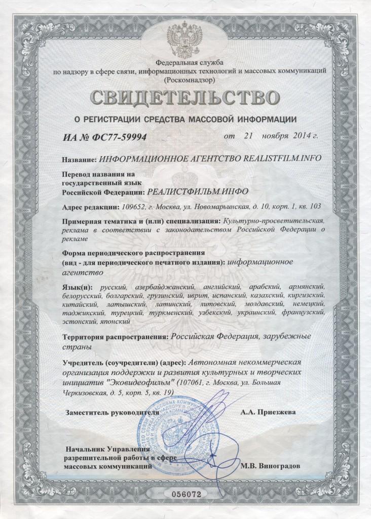 Свидетельство о регистрации №ФС77-59994 - ИНФОРМАЦИОННОЕ АГЕНТСТВО REALISTFILM.INFO