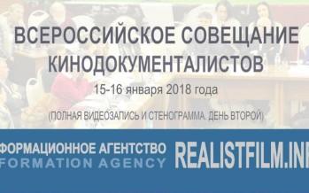 ДЕНЬ ВТОРОЙ, 16 января: Всероссийское совещание документалистов. Полная видеозапись и стенограмма