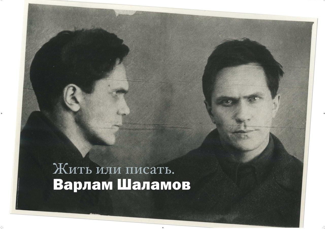 Варлам Шаламов. Январь, 1937
