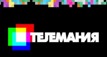 """Фестиваль """"Телемания"""" продлил приём заявок до 15 октября"""