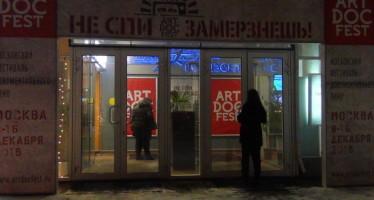 В Москве состоялась церемония закрытия фестиваля «Артдокфест»