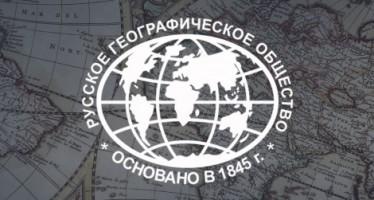 Русское географическое общество открыло приём заявок на документальные и мультимедийные проекты