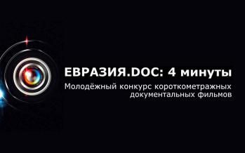 """Молодёжный конкурс документального кино """"Евразия.doc: 4 минуты"""" продолжает приём заявок"""