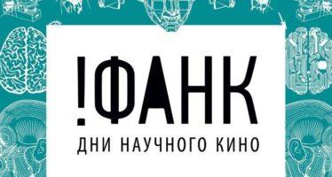 Фестиваль научного кино ФАНК объявил о сборе средств на Planeta.ru