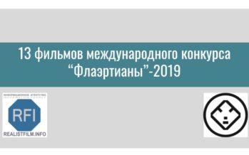 """13 фильмов о человеческих историях, которые вошли в международный конкурс """"Флаэртианы"""""""