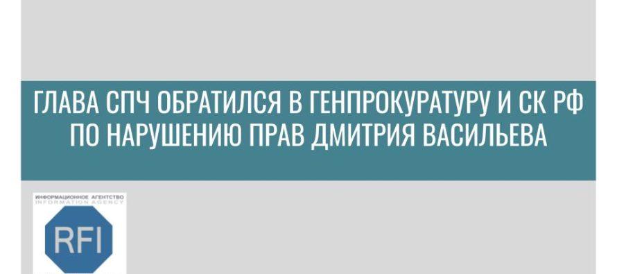 Глава СПЧ обратился в генпрокуратуру и СК РФ по нарушению прав кинодокументалиста Дмитрия Васильева