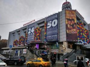 """Киноцентр """"Соловей"""" на Красной пресне. Источник: tripadvisor.ru"""