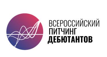 Архангельский питчинг дебютантов-2020 открыл приём заявок
