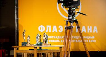 "Фестиваль ""Флаэртиана"" объявил о продлении приёма заявок"