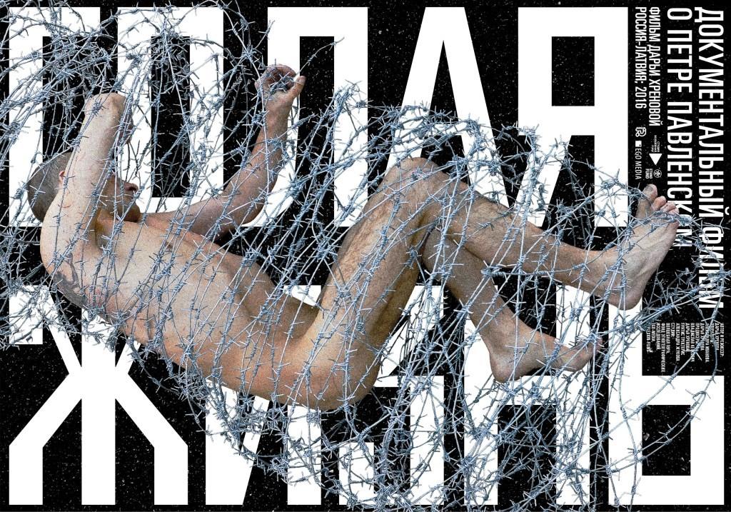 naked-life_13