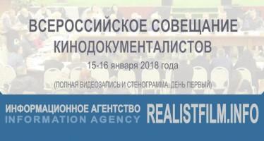 ДЕНЬ ПЕРВЫЙ, 15 января: Всероссийское совещание документалистов. Полная видеозапись и стенограмма
