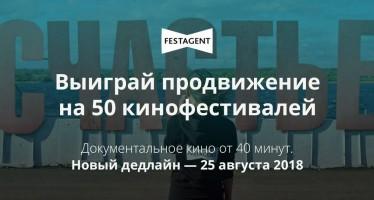 Приём заявок на конкурс Festagent Doc для бесплатного продвижения документального проекта продлен до 25 августа