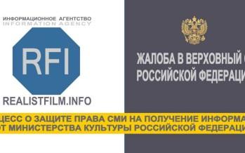 ИНФОРМАЦИОННОЕ АГЕНТСТВО REALISTFILM.INFO обратилось в Верховный суд России