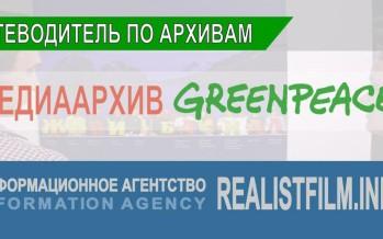 Медиаархив Greenpeace: какие фото и видеодокументы в нём хранятся, кто и как может их использовать