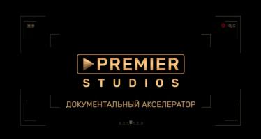Кинокомпания PREMIER Studios займётся производством документального кино